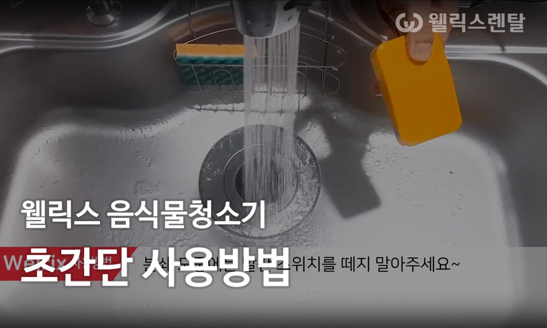 웰릭스 음식물청소기 초간단 사용방법