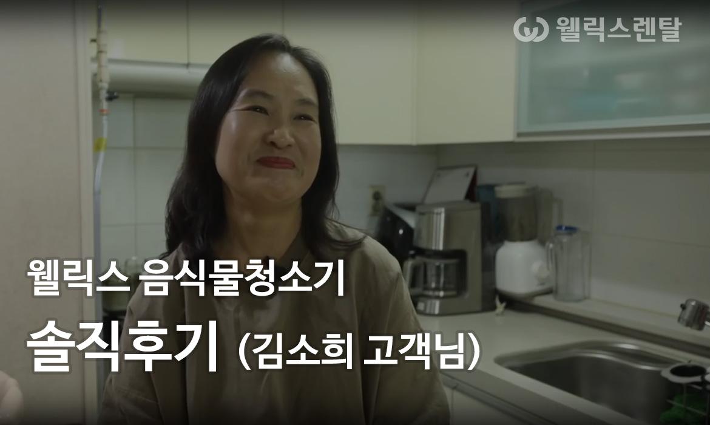 웰릭스 웰릭스 음식물청소기 - 김소희 고객님