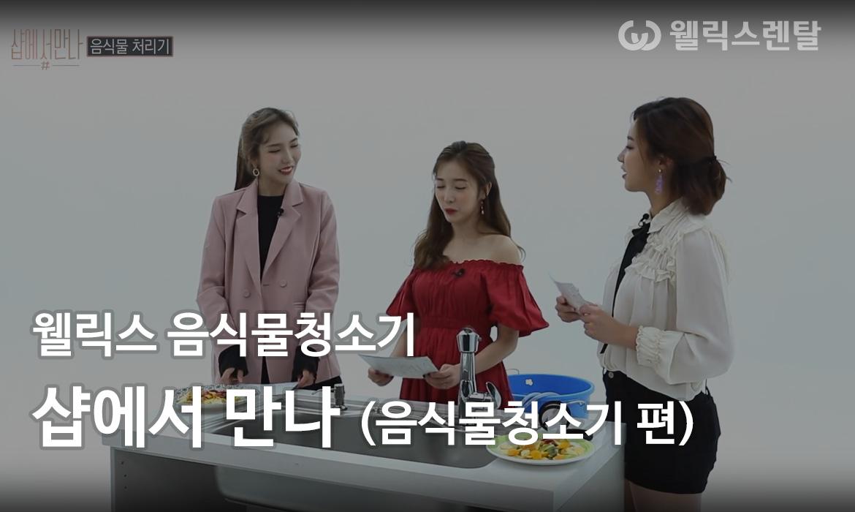 웰릭스 음식물청소기 - 샵에서 만나 (음식물청소기 체험기)
