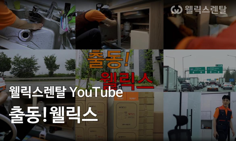웰릭스렌탈 YouTube - 출동! 웰릭스