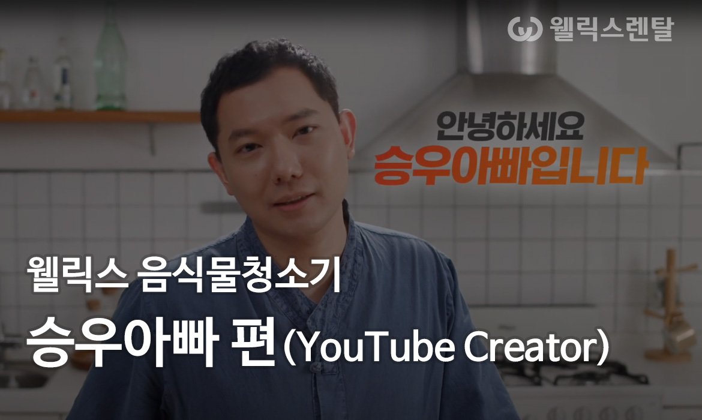 웰릭스 음식물청소기 - 승우아빠 편 (Full ver.)