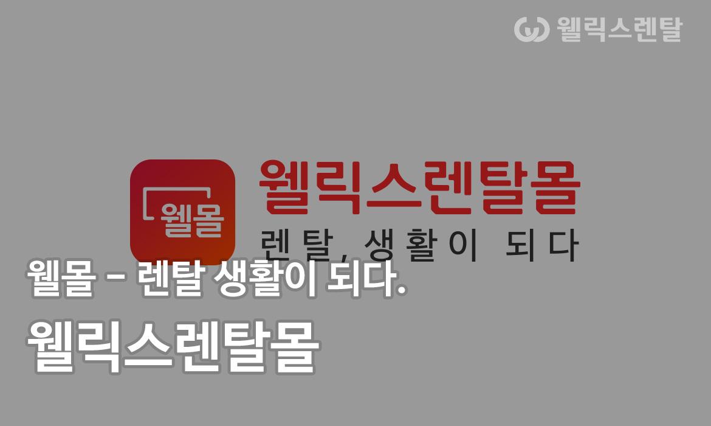 웰릭스렌탈몰 - 웰몰 홍보영상