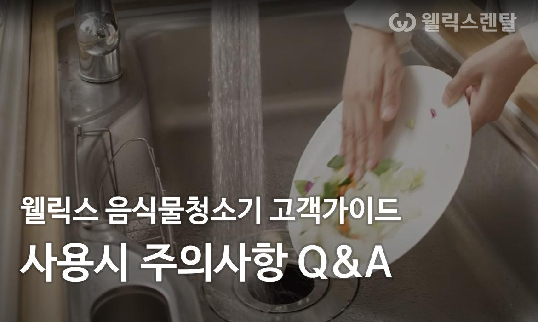 웰릭스 음식물청소기 고객가이드 - 사용시 주의사항 Q&A