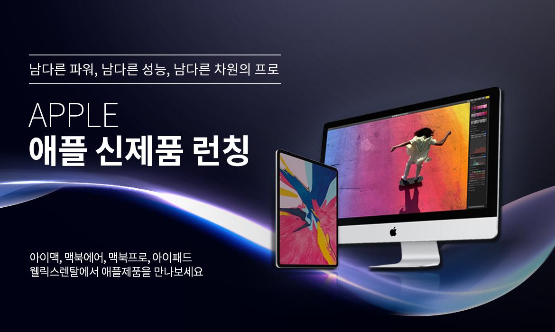 웰릭스렌탈 애플 신제품 런칭