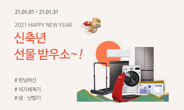 2021 ★ 신축년 선물받우소~!