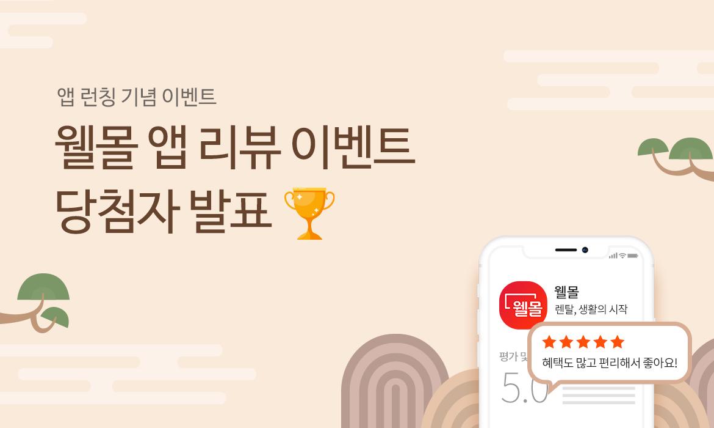 앱 런칭 기념 리뷰 이벤트 당첨자 발표