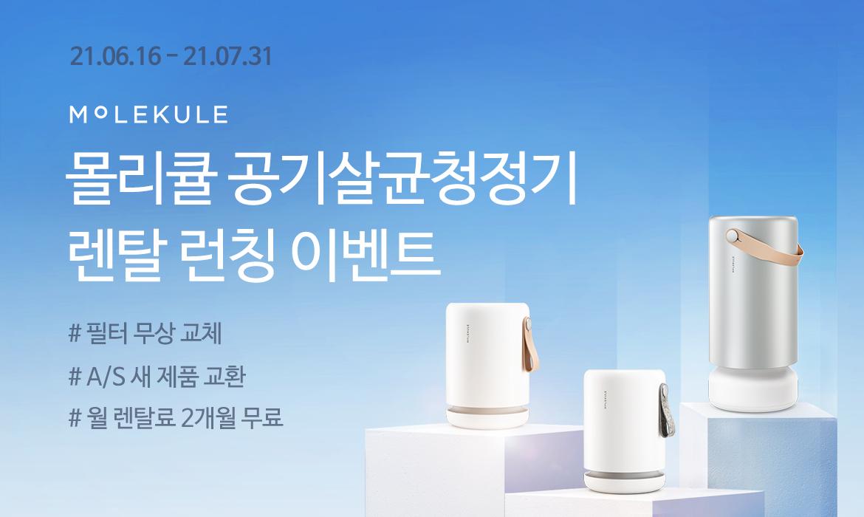 몰리큘 공기살균청정기 렌탈 ★단독★ 런칭 이벤트