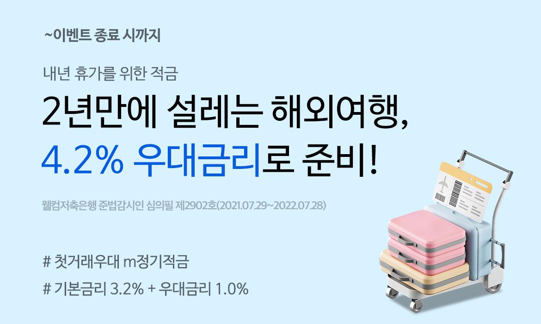 [모바일 전용] 웰뱅 2년만의 설레는 해외여행, 4.2%우대금리로 준비!