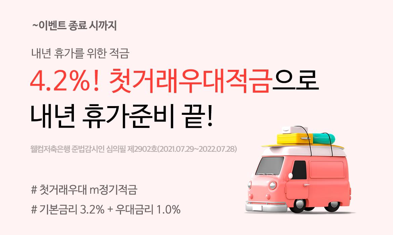 [모바일 전용] 웰뱅 4.2% 첫거래우대적금으로 1년이면 내년 휴가준비 끝!