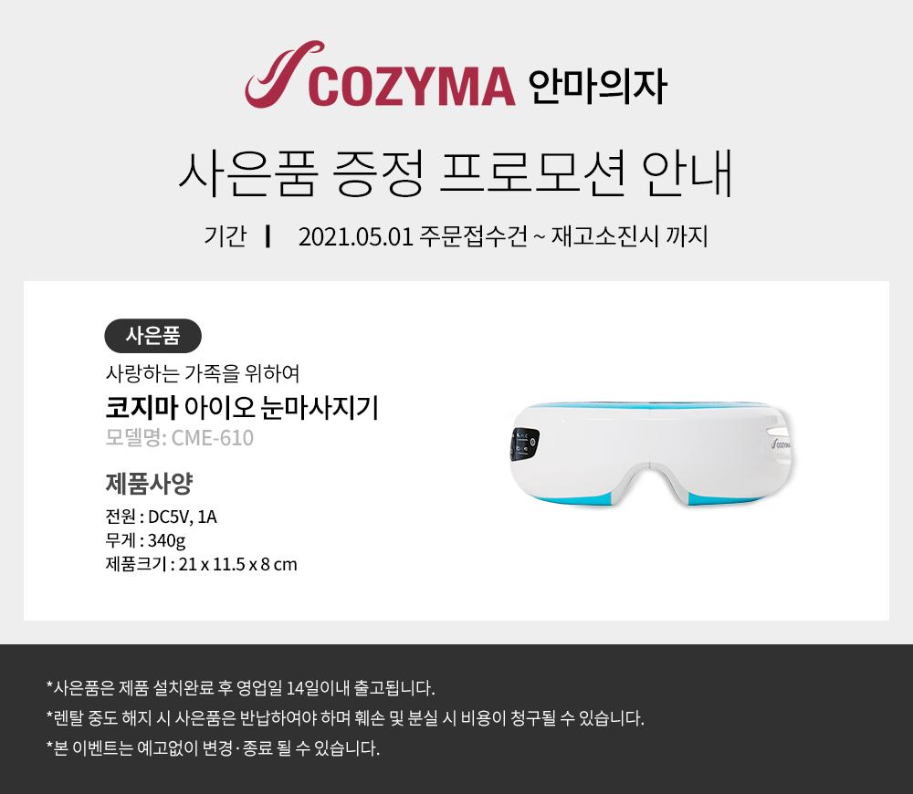 cozyma_event_20_04_02.png