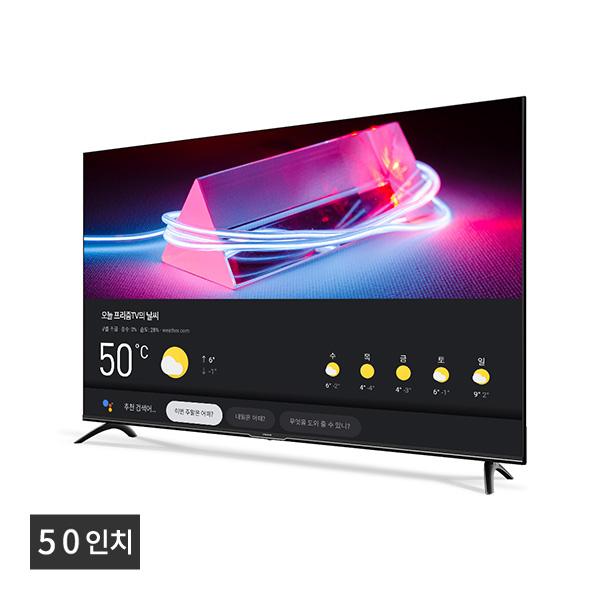 [프리즘코리아] 안드로이드 TV 50인치