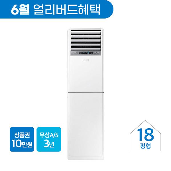 [삼성] 인버터 중대형 냉난방기 스탠드 18평형