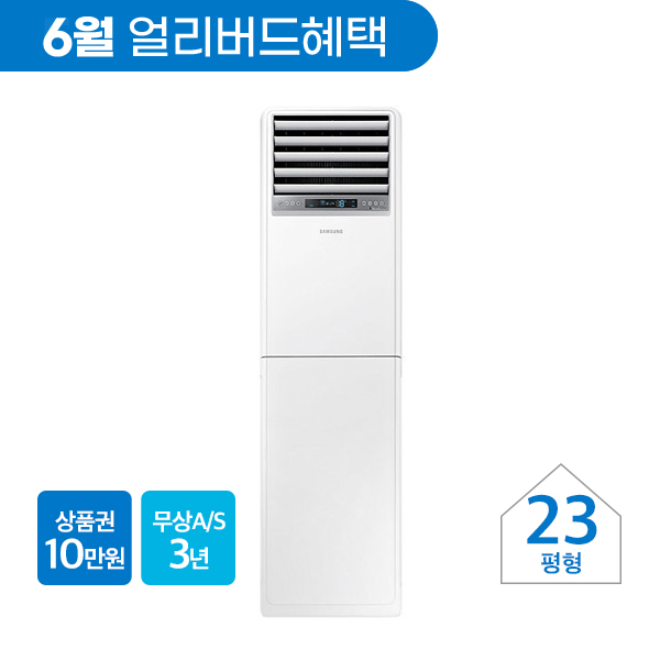 [삼성] 인버터 중대형 냉난방기 스탠드 23평형