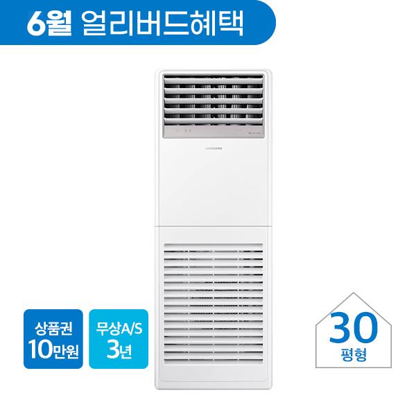 [삼성] 인버터 중대형 냉난방기 스탠드 30평형