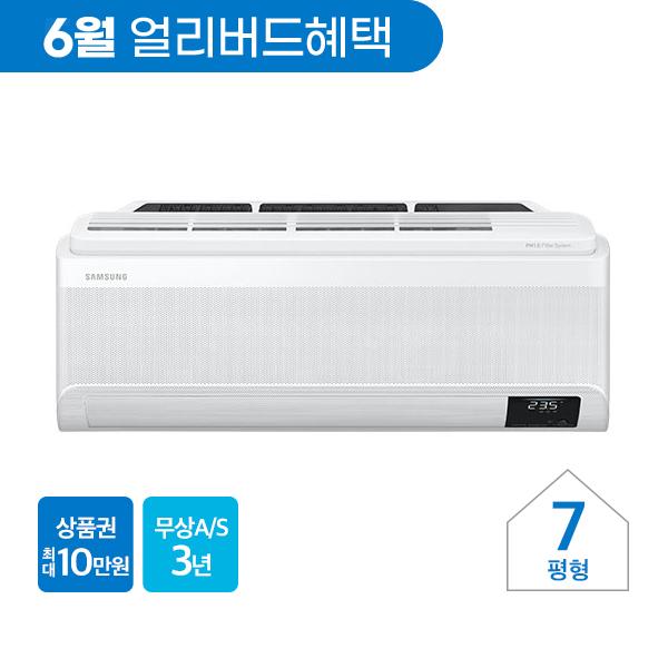 [삼성] 무풍 에어컨 와이드 청정 벽걸이형 7평형