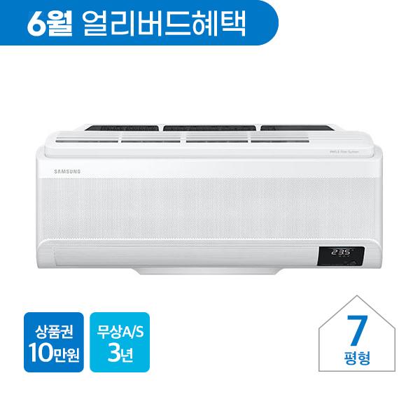 [삼성] 무풍 에어컨 와이드 청정 벽걸이형 7평형 (빅스비)