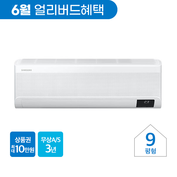 [삼성] 무풍 냉난방기 와이드 벽걸이형 9평형