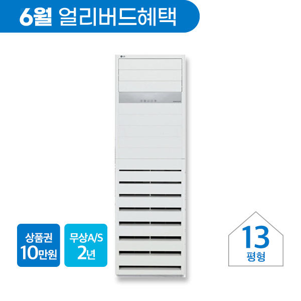 [LG] 스탠드형 냉난방기 13평형 (사업자전용)