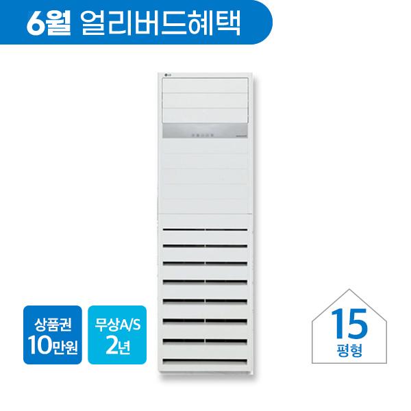 [LG] 스탠드형 냉난방기 15평형 (사업자전용)