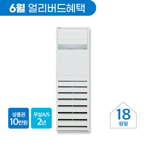 [LG] 스탠드형 냉난방기 18평형 (사업자전용)