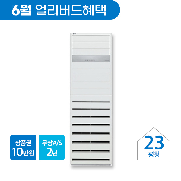 [LG] 스탠드형 냉난방기 23평형 (사업자전용)