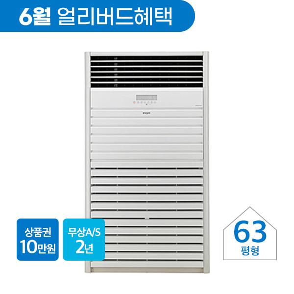[LG] 스탠드형 냉난방기 63평형 (사업자전용)