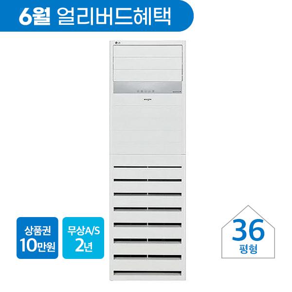 [LG] 휘센 인버터 스탠드 냉난방기 36평형 화이트