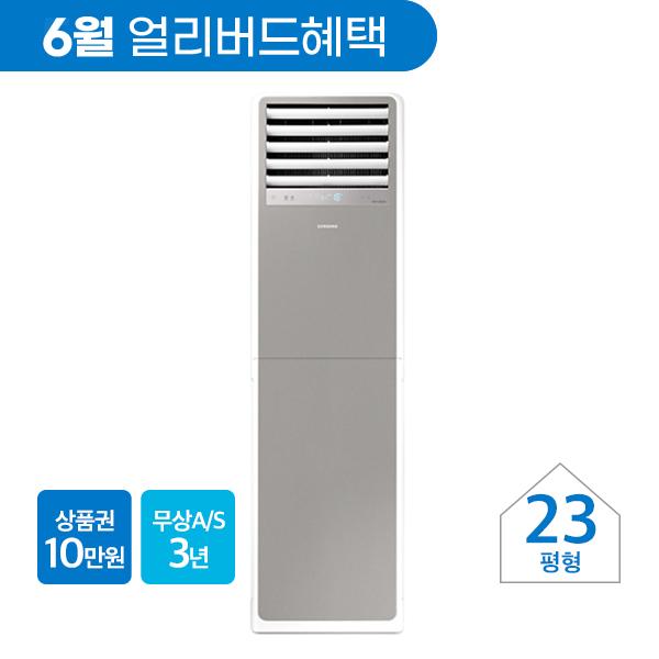 [삼성] 비스포크 인버터 냉난방기 스탠드 23평형 그레이 220V