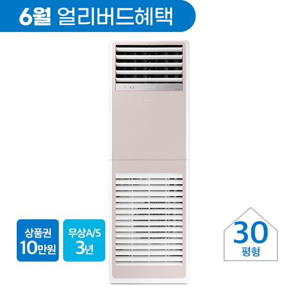 [삼성] 비스포크 인버터 냉난방기 스탠드 30평형 핑크 220V