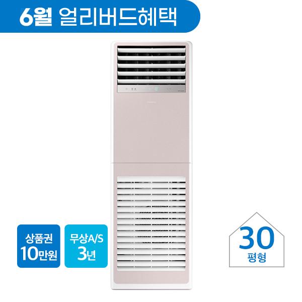 [삼성] 비스포크 인버터 냉난방기 스탠드 30평형 핑크 380V