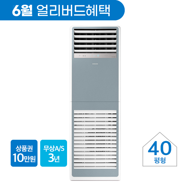 [삼성] 비스포크 인버터 냉난방기 스탠드 40평형 블루 380V