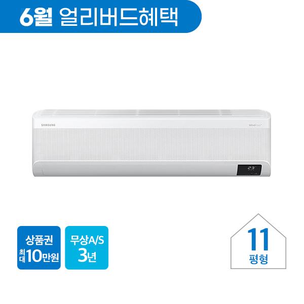[삼성] 무풍에어컨 무풍벽걸이 와이드 11평