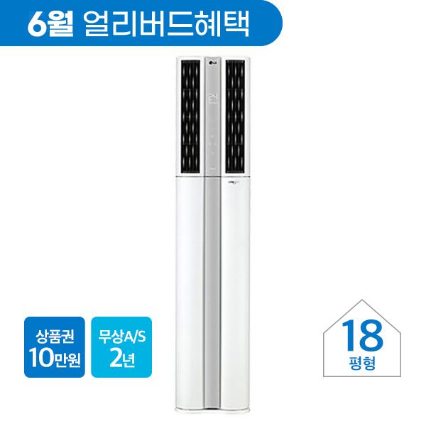 [LG] 휘센 듀얼 디럭스 에어컨 18평형 스탠드형
