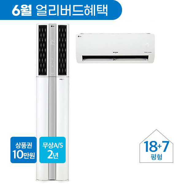 [LG] 휘센 듀얼 디럭스 에어컨 2in1 18+7평형