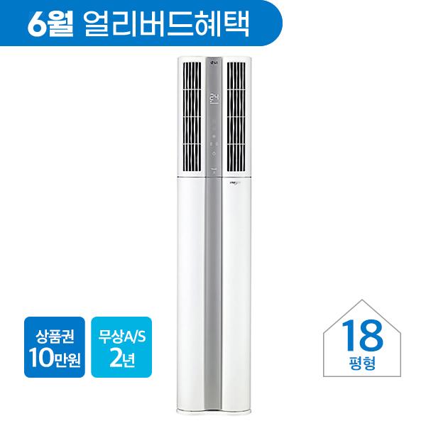 [LG] 휘센 듀얼 빅토리 에어컨 18평형 스탠드형