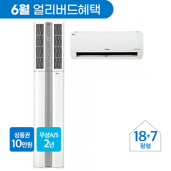 [LG] 휘센 듀얼 빅토리 에어컨 2in1 18+7평형