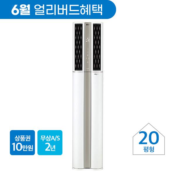 [LG] 휘센 듀얼 스페셜 에어컨 20평형 스탠드형