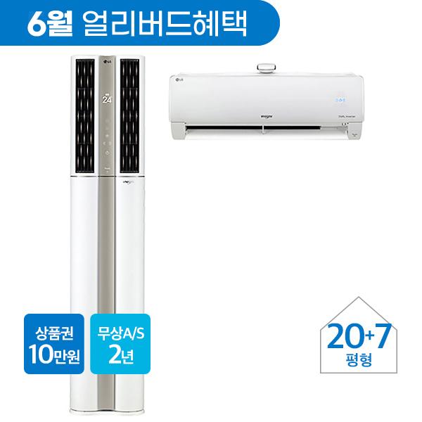 [LG] 휘센 듀얼 스페셜 에어컨 2in1 20+7평형
