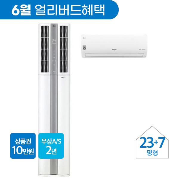 [LG] 휘센 멀티형 에어컨 2in1 23+7평형