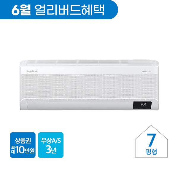 [삼성] 무풍에어컨 무풍벽걸이 와이드 7평