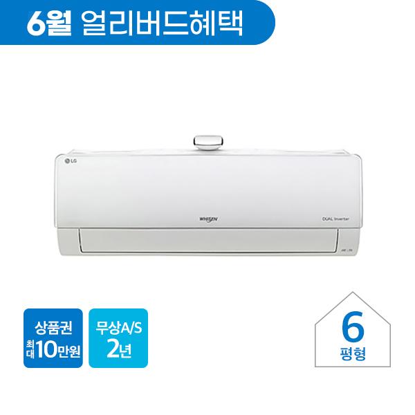 [LG] 휘센 6평형 벽걸이 에어컨