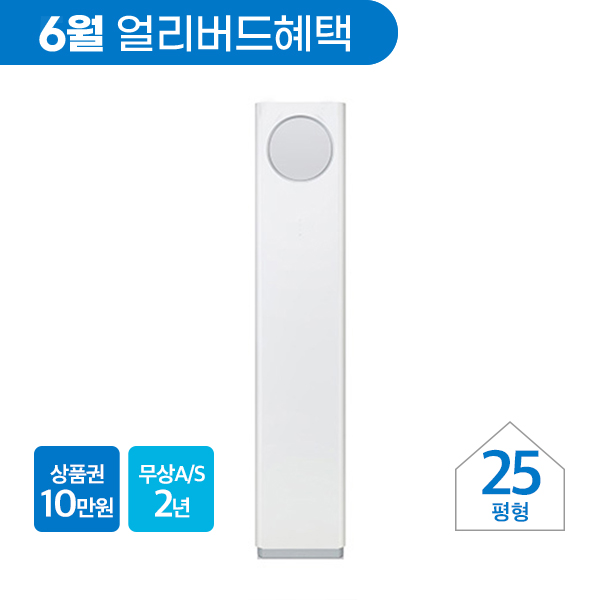 [LG] 휘센 타워 스페셜(클린봇) 에어컨 25평형
