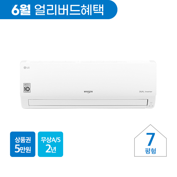 [LG] 벽걸이 에어컨 7평형