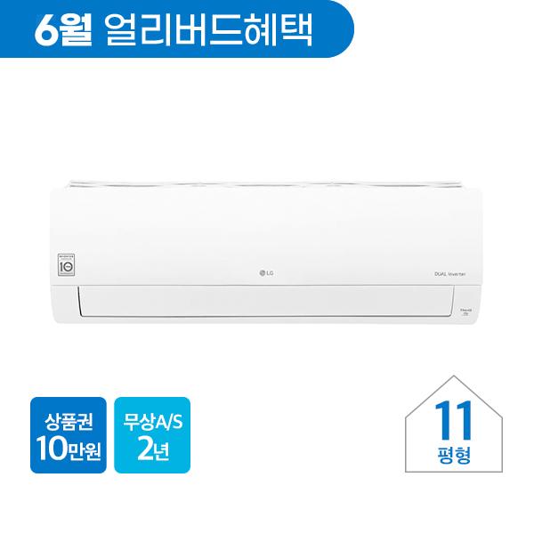 [LG] 벽걸이 에어컨 11평형