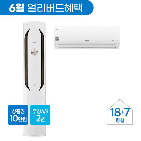 [LG] 휘센 에어컨 2in1 18+7평형 멀티형