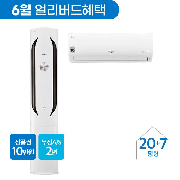 [LG] 휘센 에어컨 2in1 20+7평형 멀티형