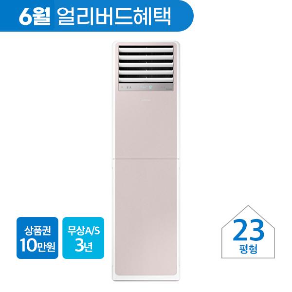 [삼성] 비스포크 인버터 냉난방기 스탠드 23평형 핑크 220V