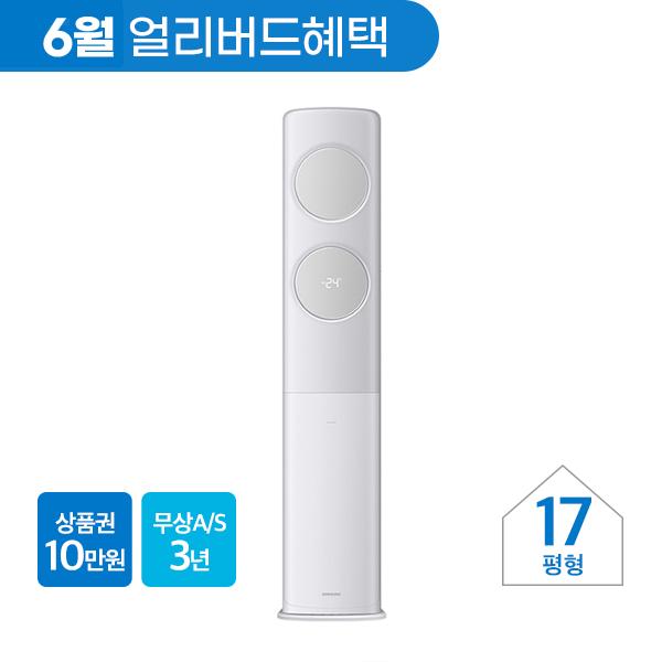 [삼성] 비스포크 무풍에어컨 무풍클래식 청정 화이트/그레이