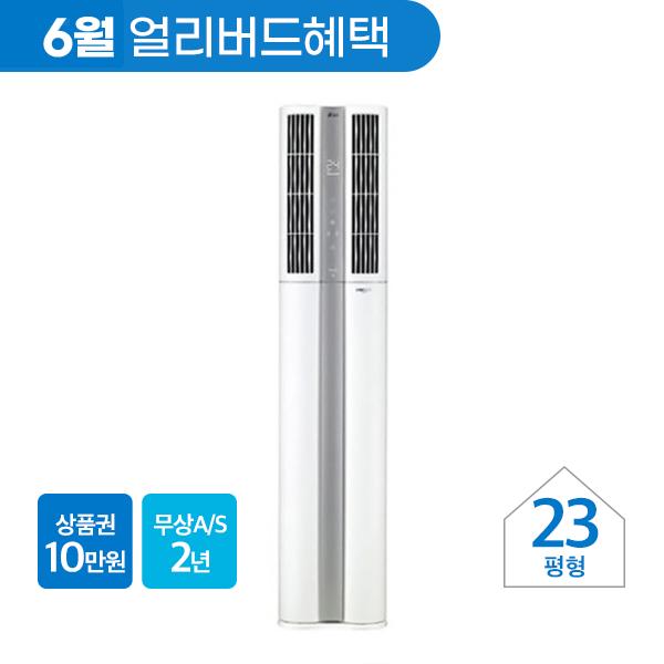 [LG] 휘센 스탠드형 에어컨 23평형