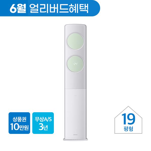 [삼성] 비스포크 무풍에어컨 무풍클래식 청정 화이트/그린 19평